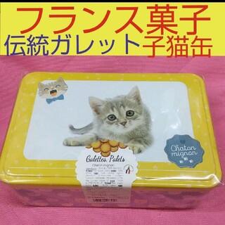 菓子 フランス菓子 高級ガレット クッキー(菓子/デザート)