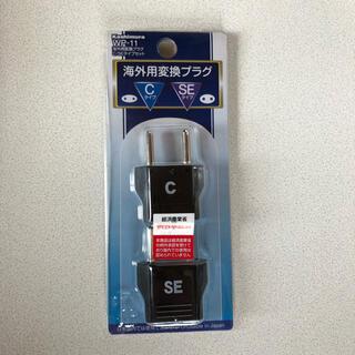カシムラ(Kashimura)のカシムラ 海外用変換プラグ C SE WP-11(変圧器/アダプター)