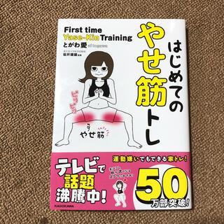 はじめてのやせ筋トレ(ファッション/美容)