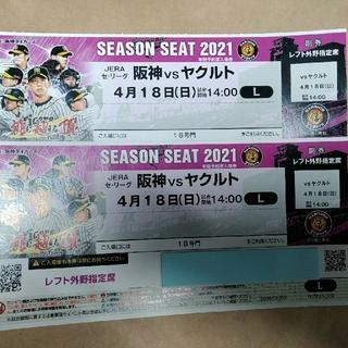 ハンシンタイガース(阪神タイガース)の阪神 VS ヤクルトレフト外野指定席14段(野球)