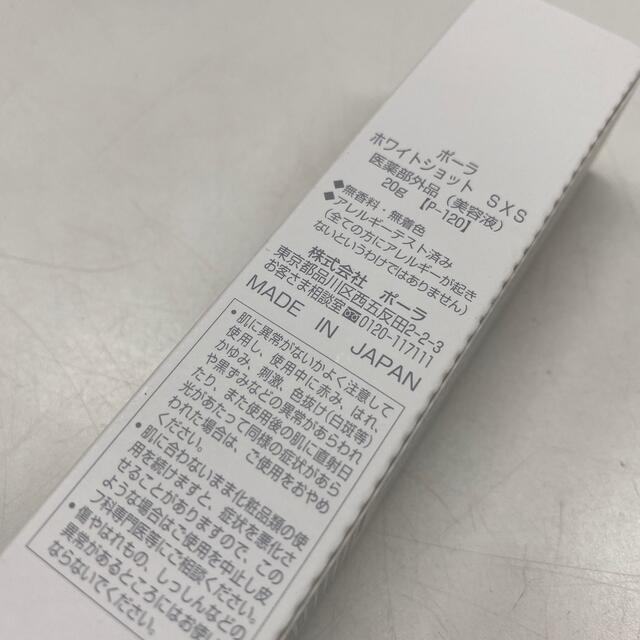 POLA(ポーラ)のポーラ ホワイトショット SXS 20g コスメ/美容のスキンケア/基礎化粧品(美容液)の商品写真