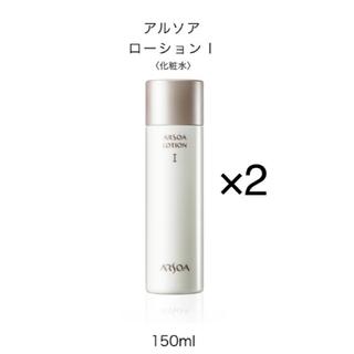 アルソア(ARSOA)のアルソアローション1 150ml 2本(化粧水/ローション)