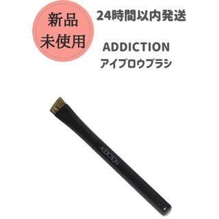 ADDICTION - ADDICTION アイブロウブラシ