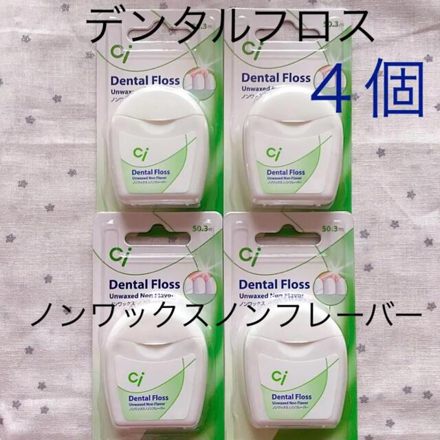【特価】デンタルフロス  ノンワックスノンフレーバー 4個 歯科専売 コスメ/美容のオーラルケア(歯ブラシ/デンタルフロス)の商品写真