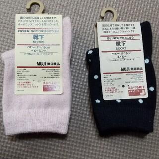 ムジルシリョウヒン(MUJI (無印良品))のベビーソックス 無印良品(靴下/タイツ)