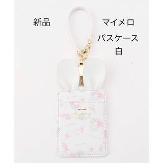 新品マイメロ リール付き パスケース 耳付き ホワイト MM15-10(名刺入れ/定期入れ)