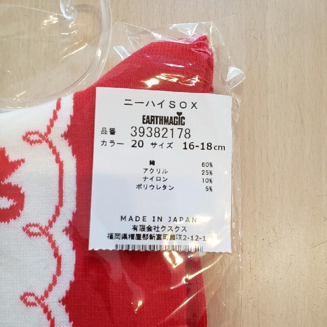EARTHMAGIC(アースマジック)のアースマジック㊱ キッズ/ベビー/マタニティのこども用ファッション小物(靴下/タイツ)の商品写真