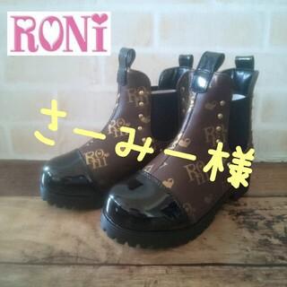 RONI - ☆未使用☆RONi モノグラム サイドゴアブーツ(17.0)ブラウン