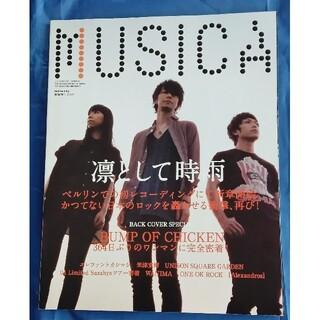 MUSICA  ムジカ 2015年 9月号 エレカシ 米津玄師