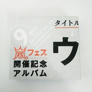 嵐 - ウラ嵐マニア(公式サイト限定盤CD4枚組)/ARASHI(嵐)