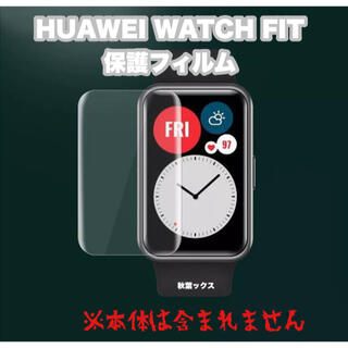 ファーウェイ(HUAWEI)のHUAWEI WATCH FIT 液晶保護フィルム ウォッチフィット ②(保護フィルム)