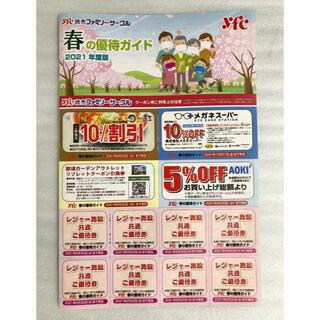 【無料券あり♪】春の優待ガイド 2021年版 割引・優待・無料券(その他)