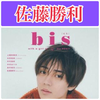 bis 佐藤勝利 切り抜き(アート/エンタメ/ホビー)