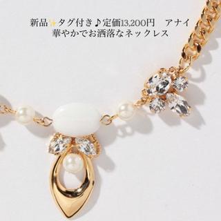 アナイ(ANAYI)の新品✨タグ付き♪定価12,100円 アナイ 華やかでお洒落なロングネックレス(ネックレス)