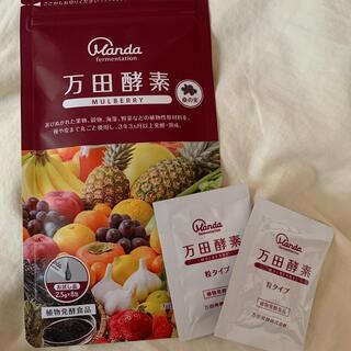マルベリー(Mulberry)の♡ 萬田酵素 MALBELLY(マルベリー) ♡(その他)