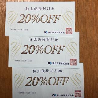青山商事株主優待券3枚セット(ショッピング)