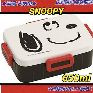 SNOOPY - ★新品未使用★◆4点ロック抗菌ランチボックス スヌーピーフェイス650ml
