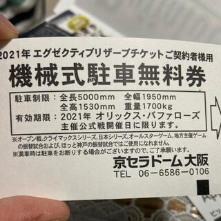 オリックスバファローズ(オリックス・バファローズ)の京セラドーム駐車券(オリックス・バファローズ)(野球)