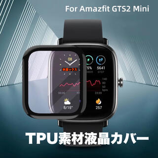 Amazfit GTS2 Mini 液晶保護フィルム (保護フィルム)