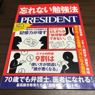 PRESIDENT (プレジデント) 2021年 4/30号(ビジネス/経済/投資)