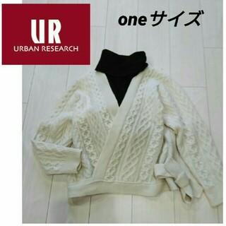 URBAN RESEARCH - ★★アーバンリサーチ セーター カーディガン