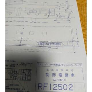 鉄道 鉄道ファン ドクターイエロー 東海 京王電鉄(専門誌)