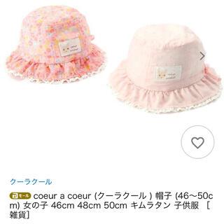 クーラクール(coeur a coeur)の値下げしました! クーラクール 帽子(帽子)