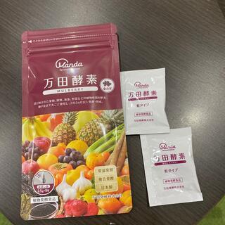 マルベリー(Mulberry)の萬田酵素MALBELLY(その他)