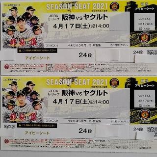 ハンシンタイガース(阪神タイガース)の4月17日(土)阪神甲子園球場阪神VSヤクルト 1塁アイビーペアチケット(野球)