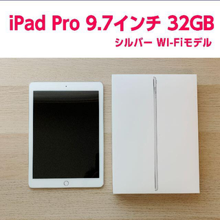 Apple - iPad Pro 9.7インチ 32GB シルバー WI-Fiモデル