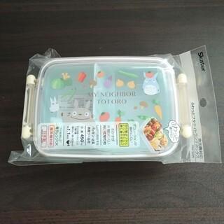 ジブリ(ジブリ)の食洗機対応ふわっとフタタイトランチボックス(弁当用品)