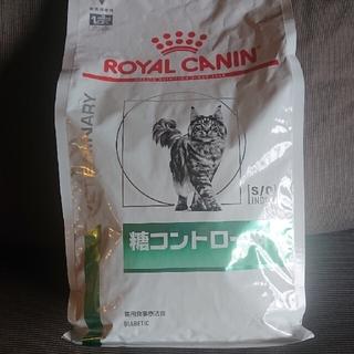 ロイヤルカナン(ROYAL CANIN)のロイヤルカナン 糖コントロール 猫用 食事療法食 開封品(ペットフード)
