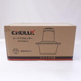 ■chuluk フードプロセッサー シルバー ブラック(その他)