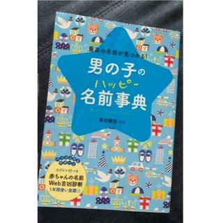 名前 男の子 名前辞典 マタニティ (結婚/出産/子育て)