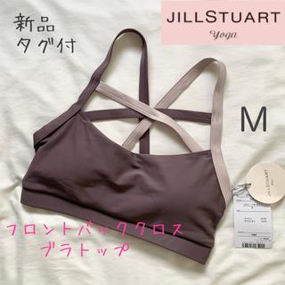ジルスチュアート(JILLSTUART)のジルスチュアート ブラトップ スポーツブラ M(ヨガ)