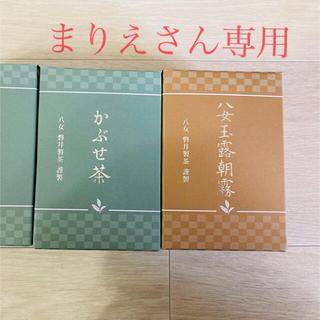 八女茶玉露80gとかぶせ茶70g×2(茶)