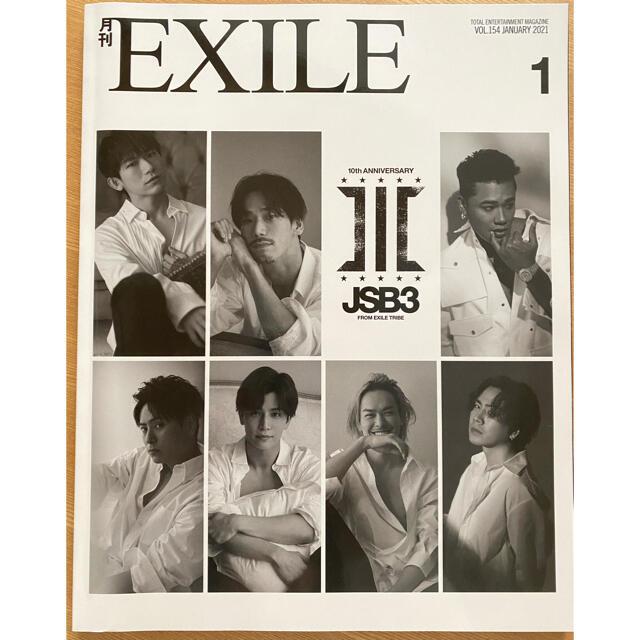 EXILE TRIBE(エグザイル トライブ)の月刊 EXILE (エグザイル) 2021年 01月号  エンタメ/ホビーの雑誌(音楽/芸能)の商品写真
