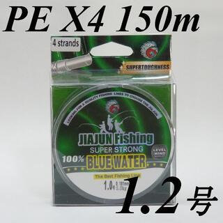 【新品】高品質 PEライン 1.2号 150m 4本編み グレー オープン特価(釣り糸/ライン)