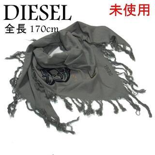DIESEL - ディーゼル 未使用 全長 170cm フリンジ ストール スカーフ