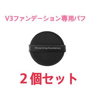 V3ファンデーション専用パフ 2個セット