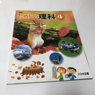 たのしい理科 4(語学/参考書)