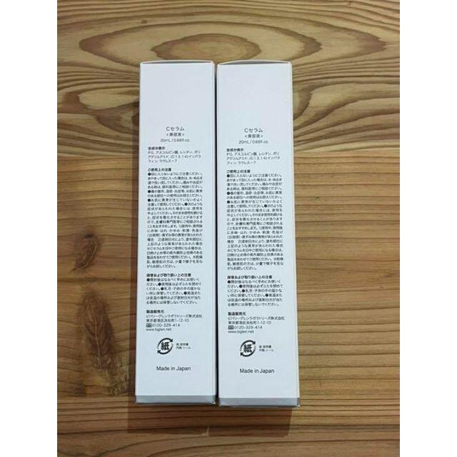 b.glen(ビーグレン)のビーグレン Cセラム Lサイズ ラージサイズ 20mL 2点セット 美容液 コスメ/美容のスキンケア/基礎化粧品(美容液)の商品写真