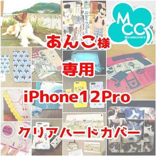 あんこ様専用 iPhone12 Pro ハードカバー(クリア)(iPhoneケース)