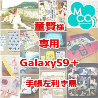 童賢様専用 Galaxy S9+ 手帳 左利き 黒(Androidケース)