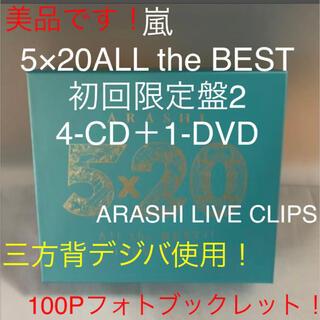 嵐 - 嵐 5×20AlltheBEST1999-2019初回限定盤2 4CD+1DVD