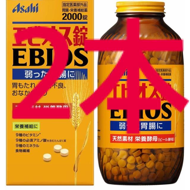 アサヒ(アサヒ)のエビオス 2000錠 2本 食品/飲料/酒の健康食品(ビタミン)の商品写真