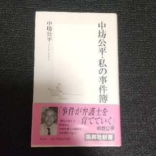 シュウエイシャ(集英社)の中坊公平・私の事件簿(人文/社会)