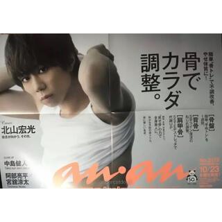 キスマイフットツー(Kis-My-Ft2)のキスマイ anan 非売品ポスター 北山宏光(アイドルグッズ)