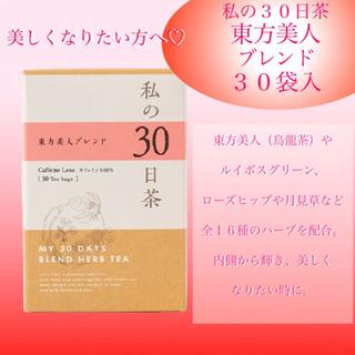 セイカツノキ(生活の木)の東方美人ブレンド 私の30日茶 1ヶ月分30TB(茶)