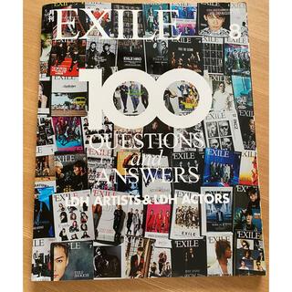 エグザイル トライブ(EXILE TRIBE)の月刊 EXILE (エグザイル) 2020年 08月号(音楽/芸能)